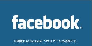 ぐるりのFacebookページ